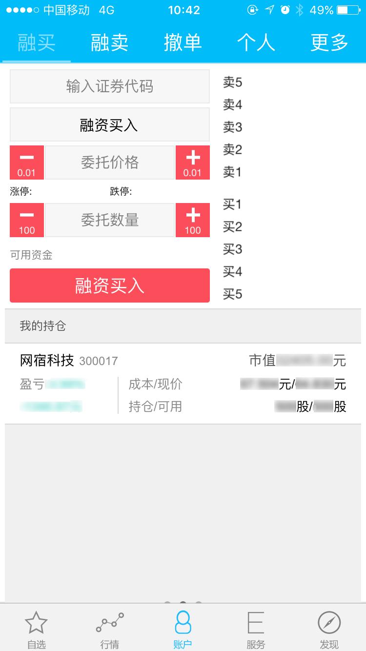 申请app store账号_融资融券教育专栏-业务指南-中投证券